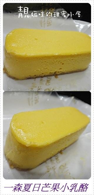 鮮芒乳酪.jpg