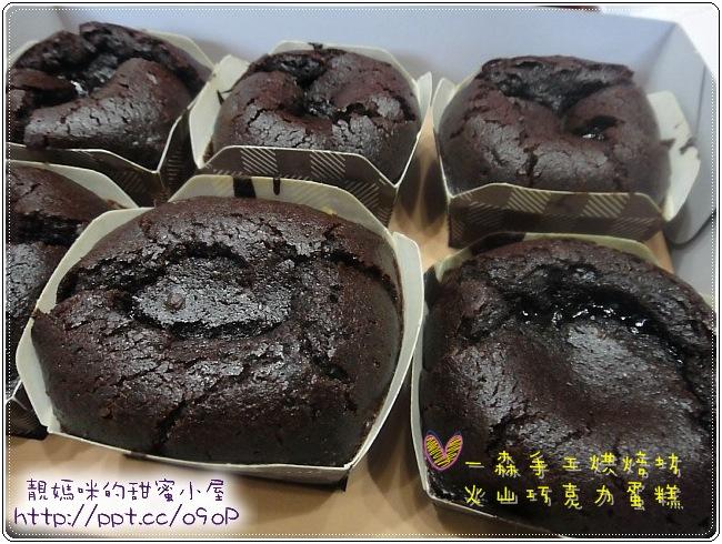 一森火山巧克力 017.jpg