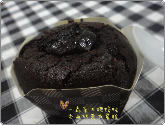 一森火山巧克力 024.jpg