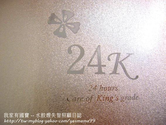 24K植物性鍺元素6.jpg