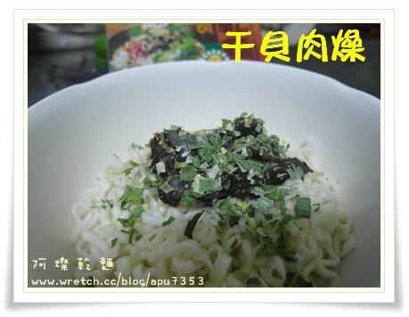 乾麵-15.jpg