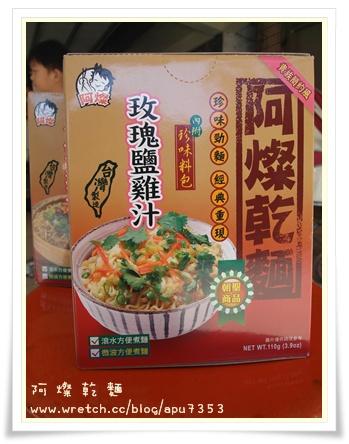 乾麵-3.jpg