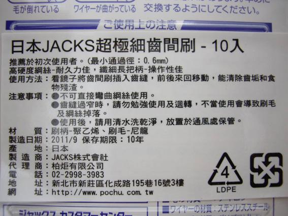 日本JACKS超極細齒間刷6.jpg