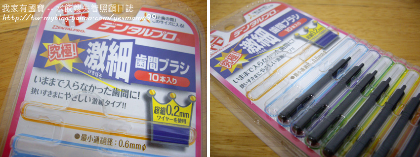 日本JACKS超極細齒間刷2.jpg