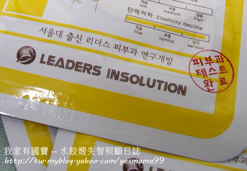 韓國Leaders Insolution面膜2.jpg