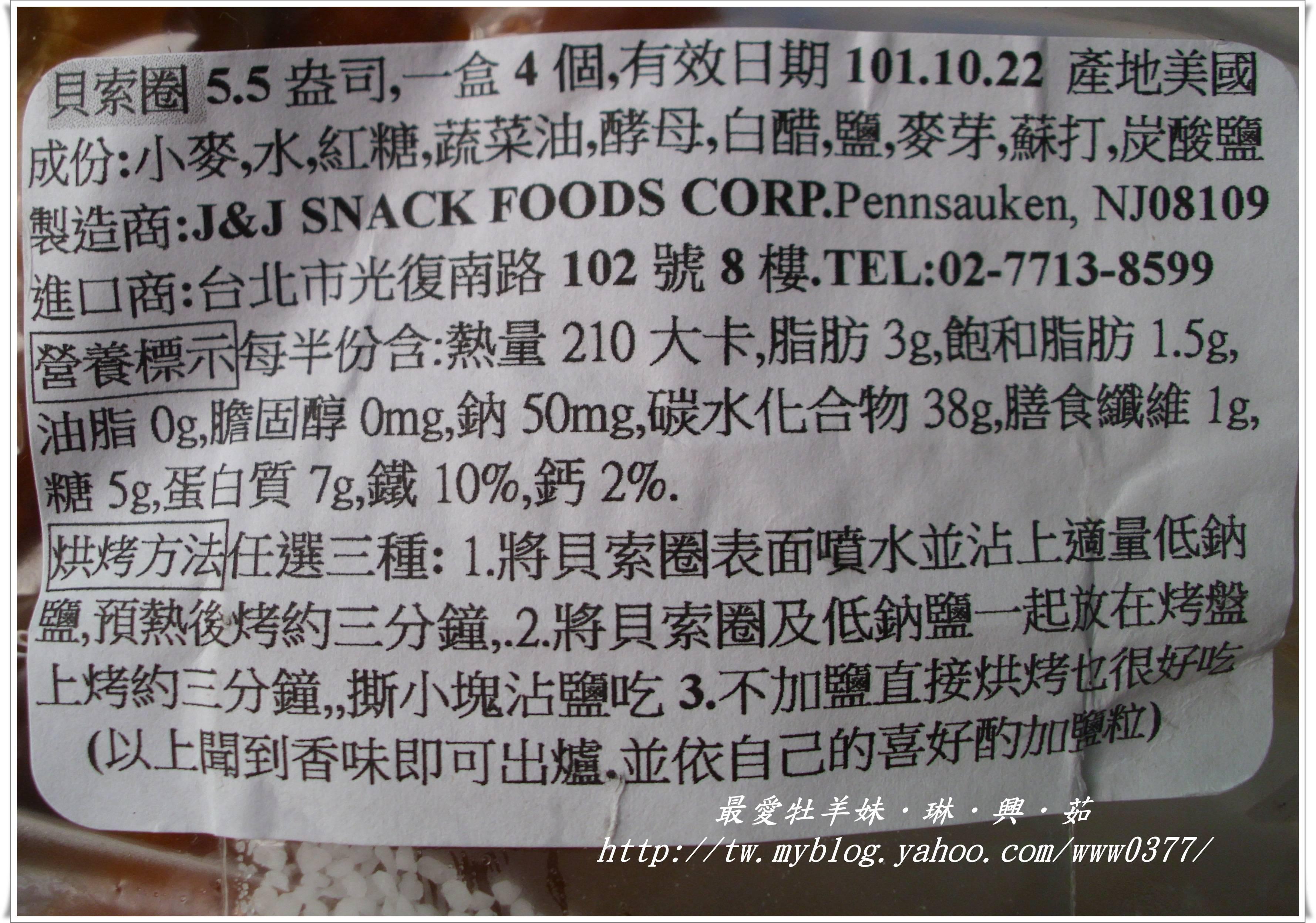 棒棒贝贝标志-品的成份,营养标示以及有效日期等-JANY 吃纽约 早餐必吃大忙人图片