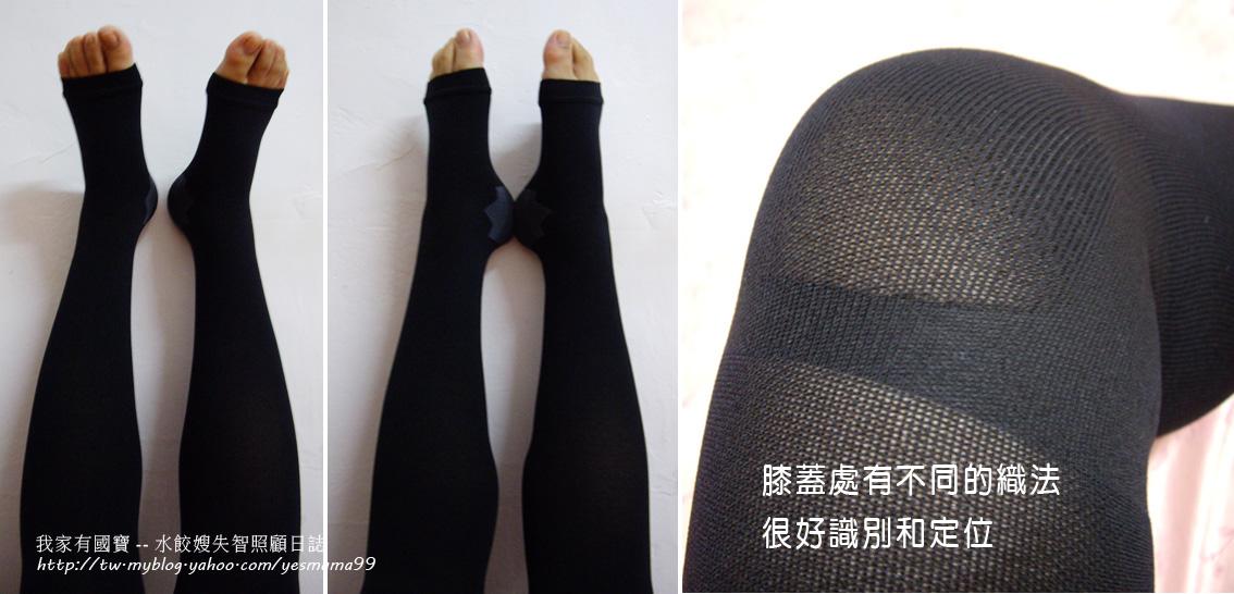 雪夫睡眠雕塑機能美腿襪10.jpg