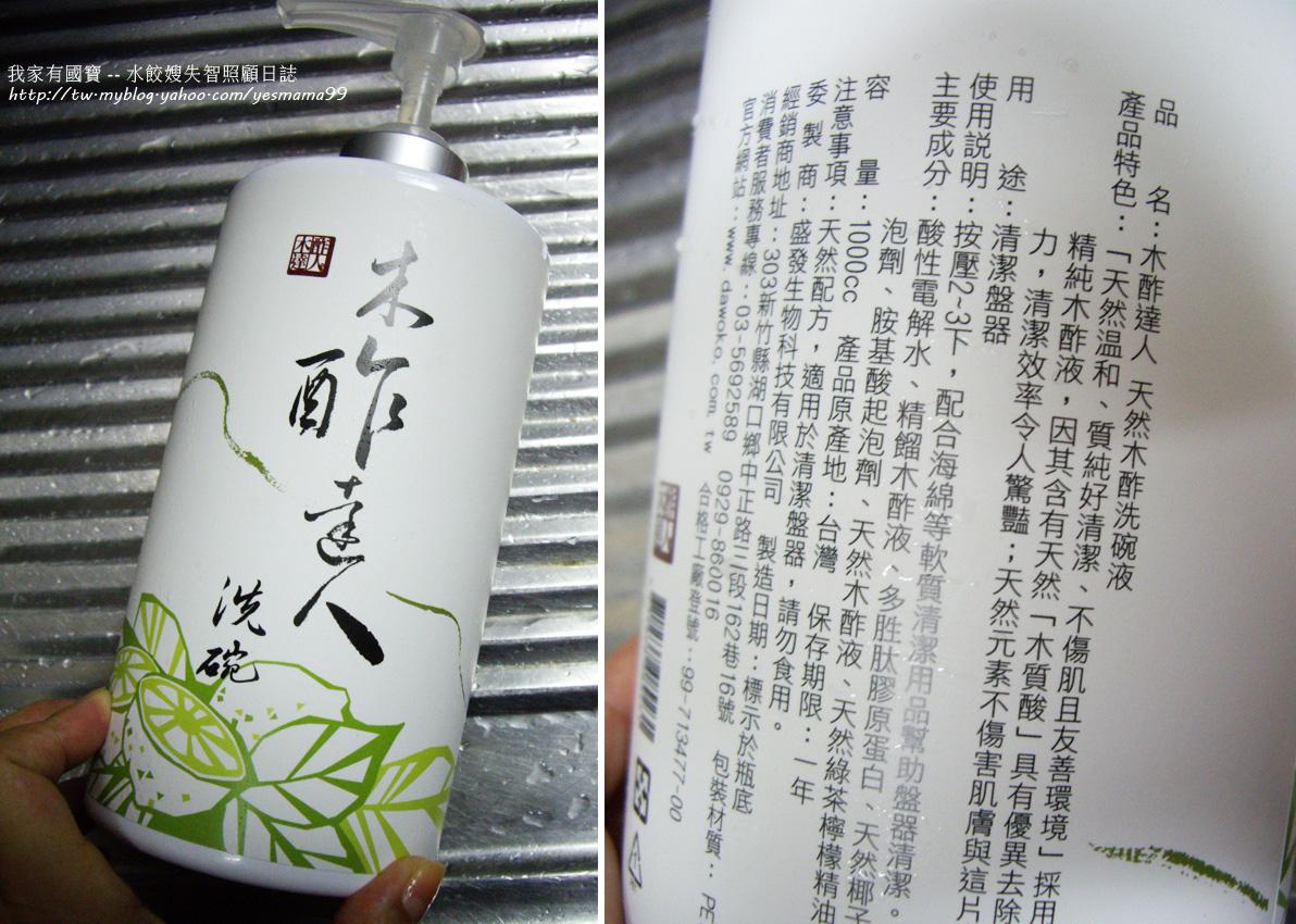 木酢達人天然廚房清潔組2.jpg