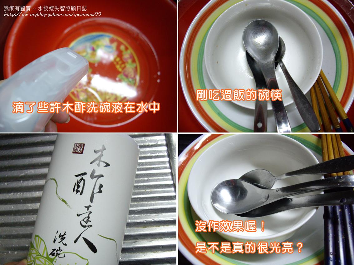 木酢達人天然廚房清潔組7.jpg