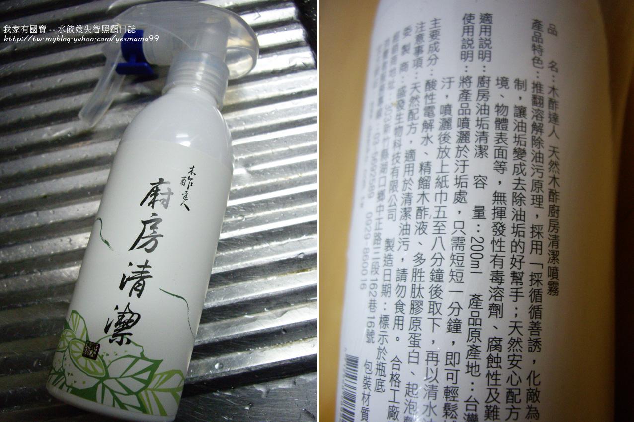木酢達人天然廚房清潔組8.jpg
