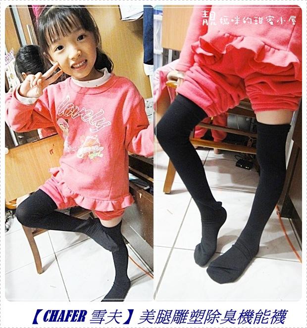 小俏妞愛雕塑襪.jpg