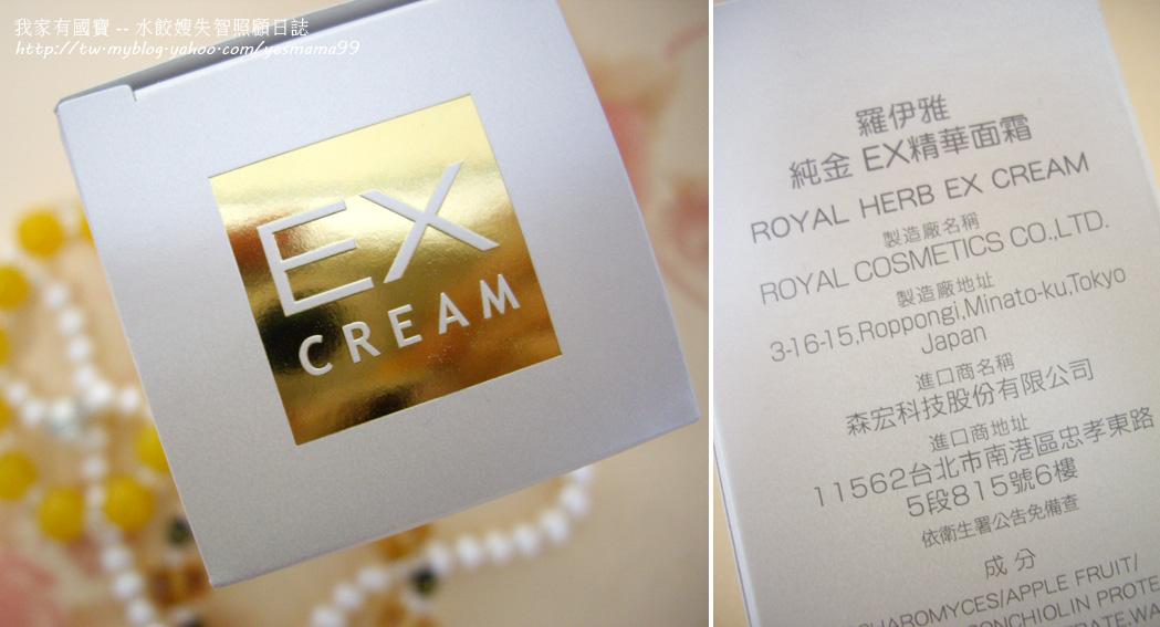 羅伊雅純金EX精華面霜6.jpg