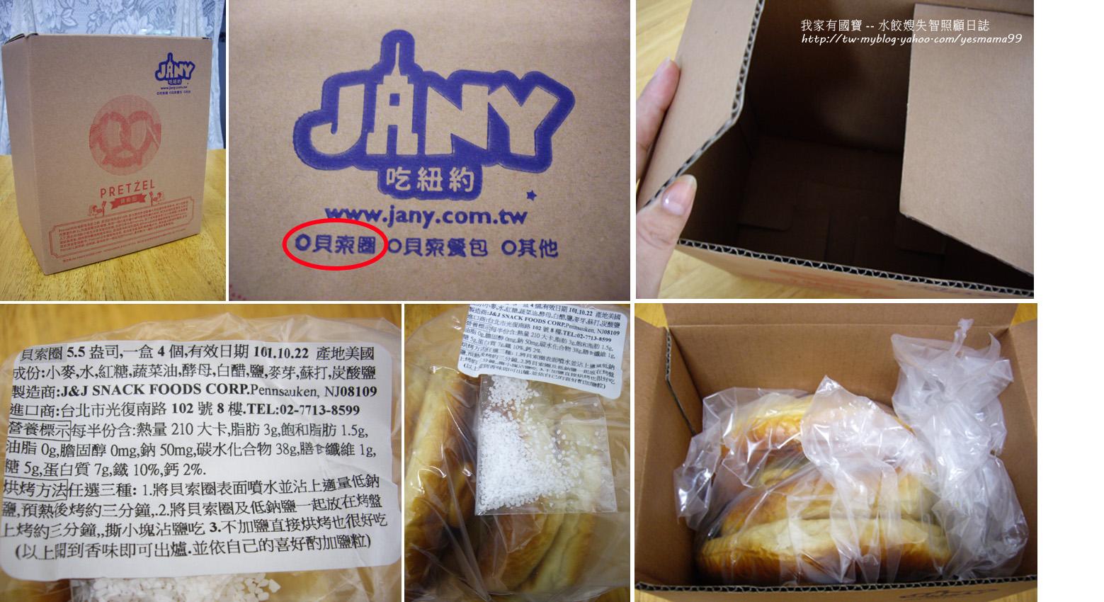 塔可屋JANY吃紐約大忙人早餐棒15.jpg