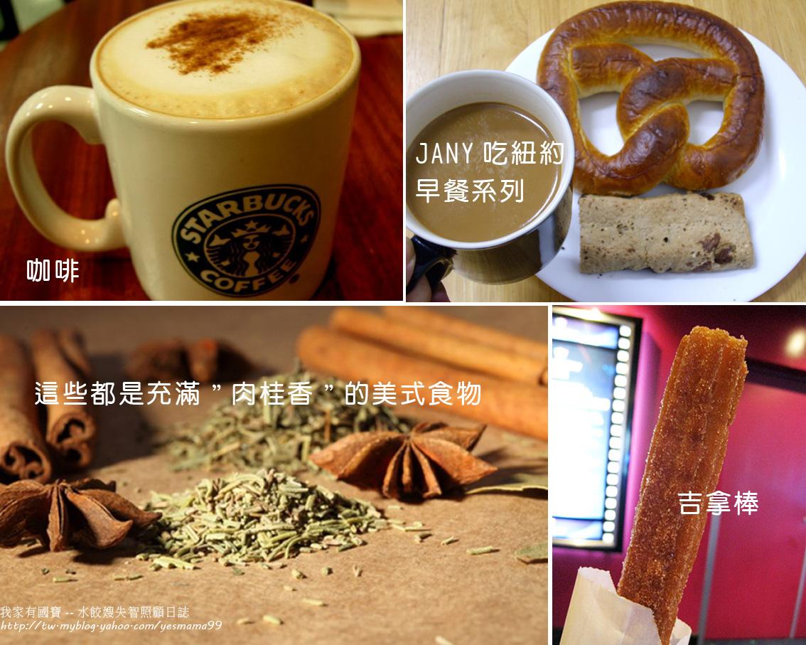 塔可屋JANY吃紐約大忙人早餐棒3.jpg