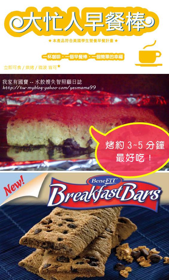 塔可屋JANY吃紐約大忙人早餐棒9.jpg