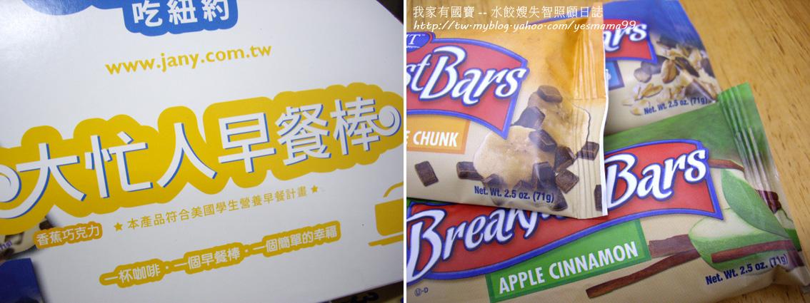 塔可屋JANY吃紐約大忙人早餐棒4.jpg