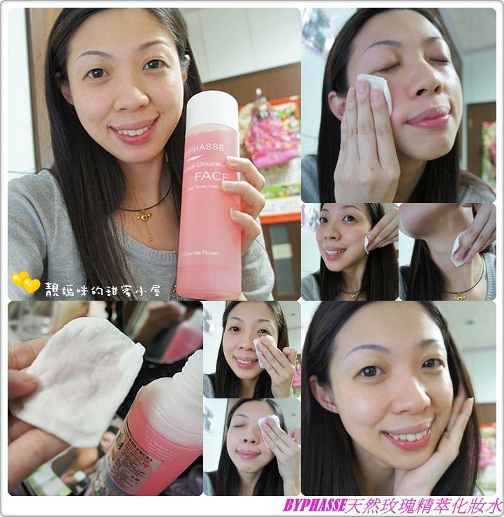 化妝水使用.jpg