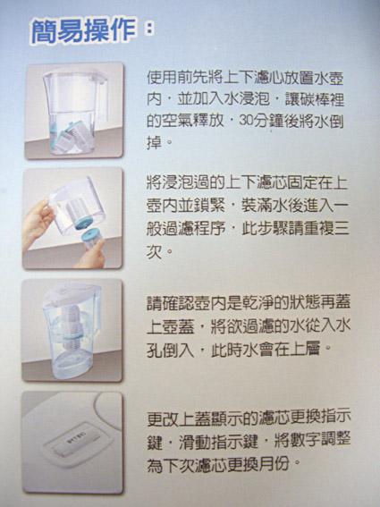 鉅豪‧簡單喝濾水壺-組裝4步驟圖解