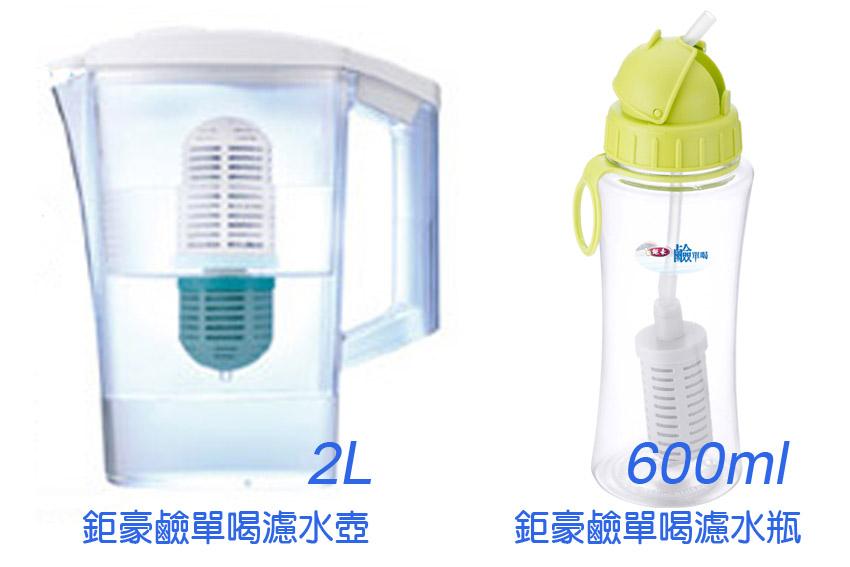 鉅豪鹼單喝濾水壺:攜帶型&家用型商品圖片