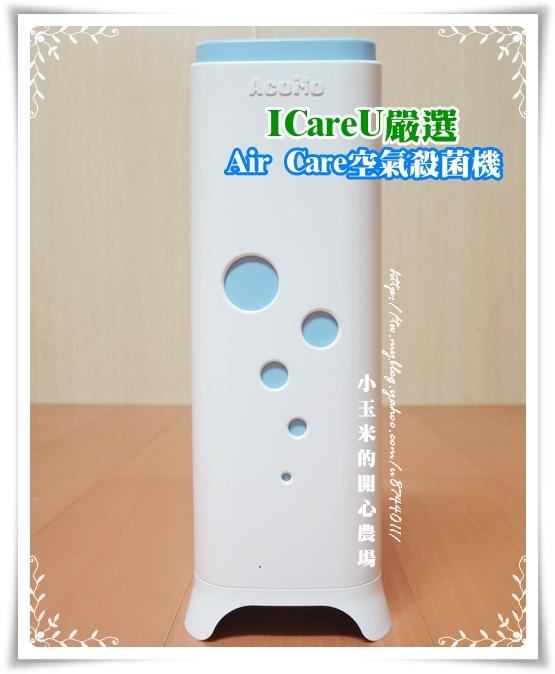 ICareU嚴選AirCare空氣殺菌機_小玉米試用心得