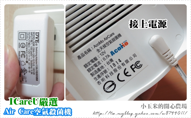 AirCare空氣殺菌機-殺菌啟動安裝插座