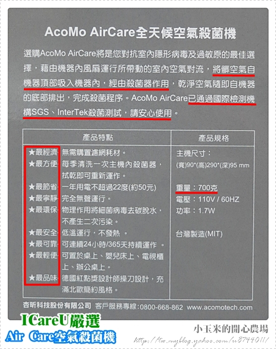 AirCare空氣殺菌機-殺菌說明與注意事項