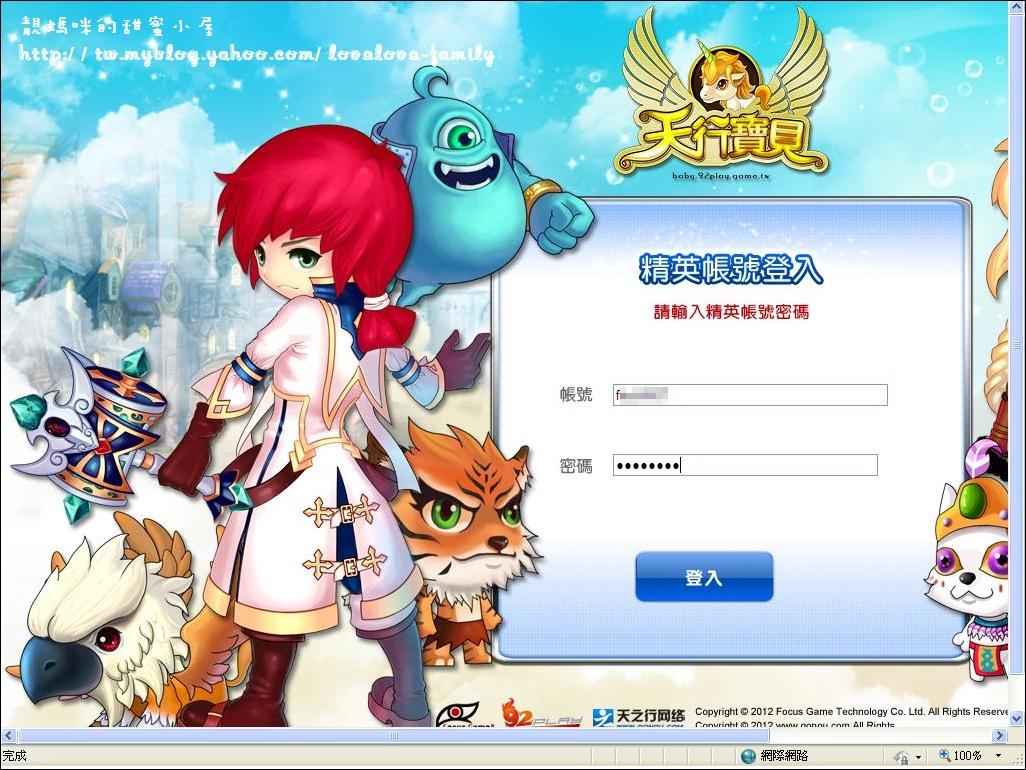 【天行寶貝】超萌微甜網頁遊戲 甜蜜試玩