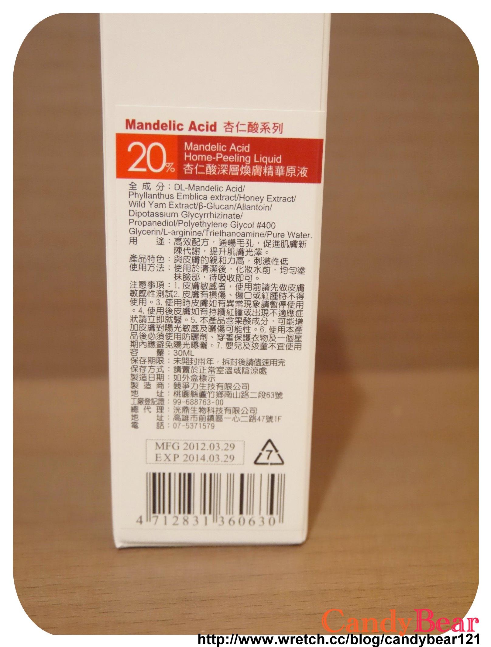 Dr.Hsieh-杏仁酸深層煥膚精華原液20%_外包裝說明