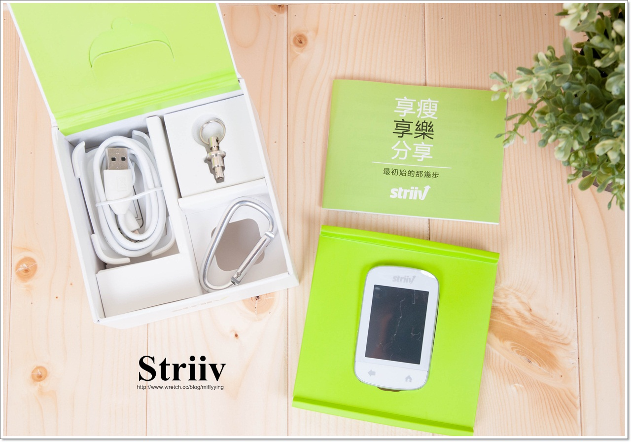 Striiv多功能計步器用最簡單方式培養運動健走習慣