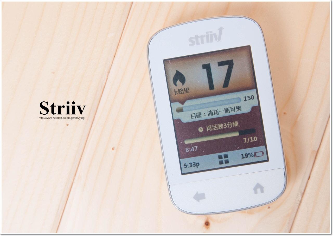 Striiv3D多功能計步器-各種挑戰培養你運動健走的習慣於生活中
