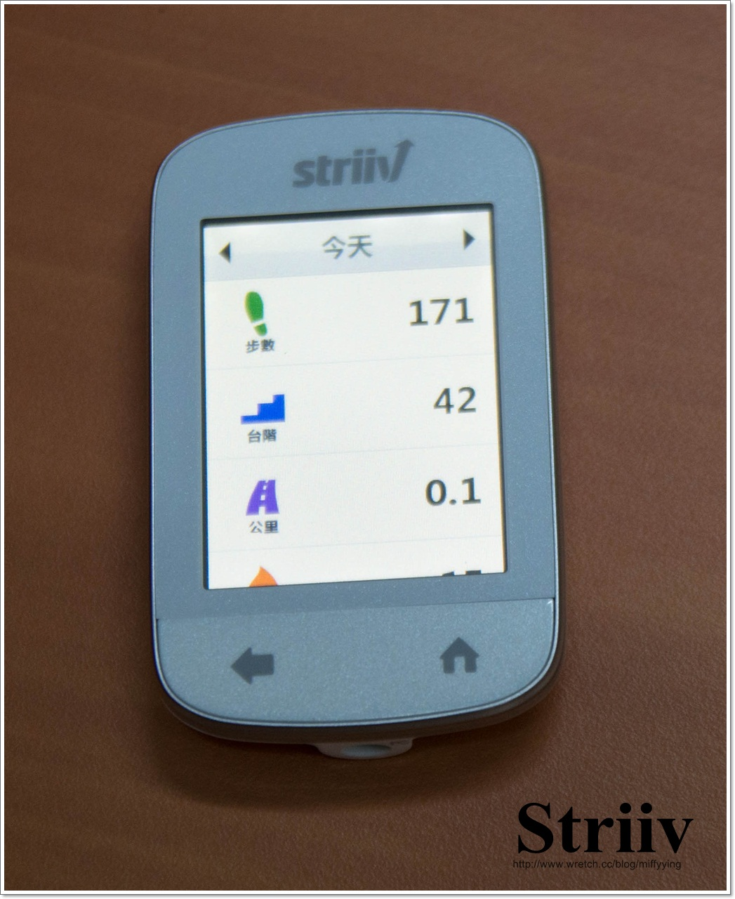 Striiv3D多功能計步器-操作容易好上手