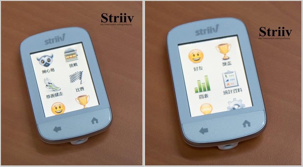 Striiv-3D多功能計步器結合公益、社交..等各種培養運動習慣的功能