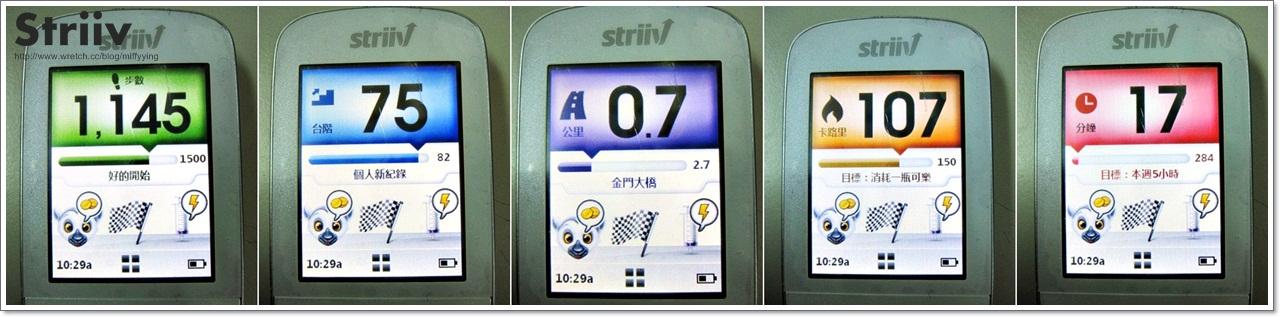 Striiv雲端健身教練-3D計步器不只是計步更能記錄下班身所有運動