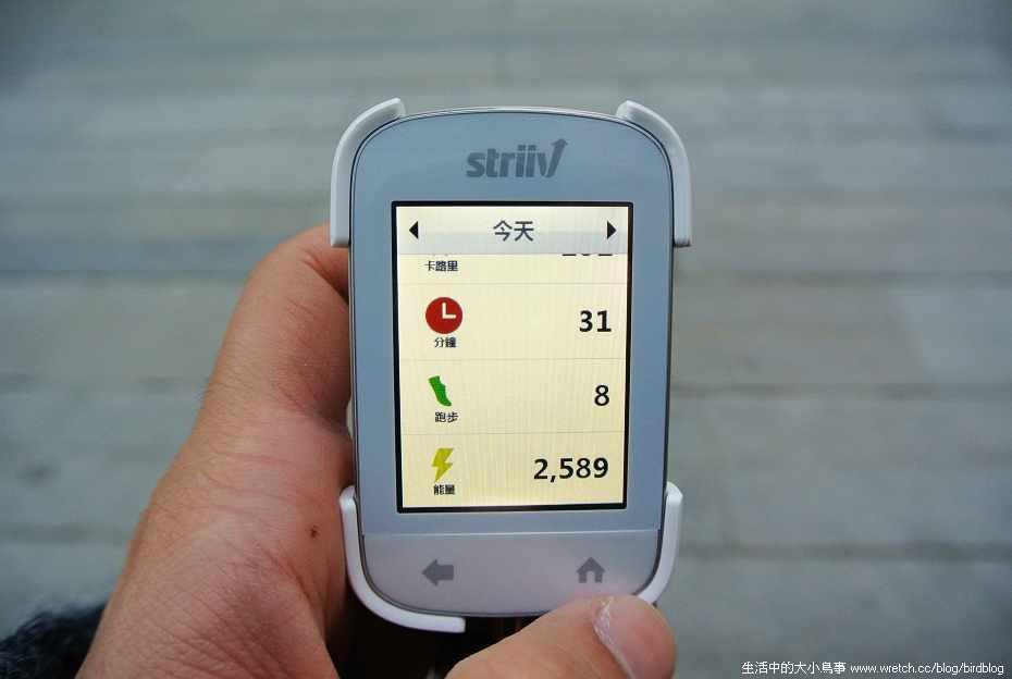 Striiv多功能計步器-紀錄運動每一天