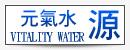 最高貴好水-長效細微分子水
