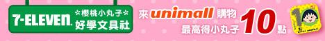 網路上的7-11 統一unimall  7-11全店行銷~小丸子貼紙最高送10點