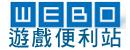 線上遊戲商品便利店-威寶數位股份有限公司 WEBO Digital CO., LTD.