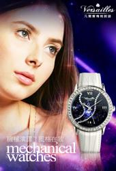 versailles凡爾賽機械錶-訂購網站