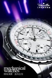 versailles凡爾賽機械錶-線上訂購中心