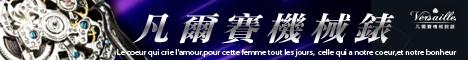 1291265287177841683 凡爾賽機械錶 最低入門機械錶價格 擁有時尚與美學 兼具的精緻質感