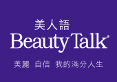 美人語Beauty Talk