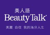 美人語Beauty Talk