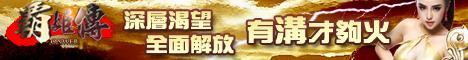 霸姬傳網頁遊戲