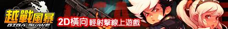 越戰風暴網頁遊戲