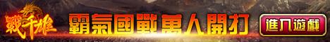戰千雄網頁遊戲