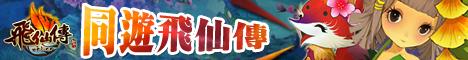 飛仙傳網頁遊戲