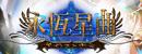 永恆星曲官方網站