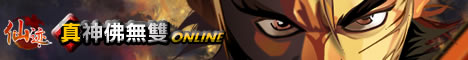 仙迹網頁遊戲