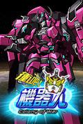 衝吧!機器人-免費網頁遊戲