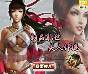 秦美人網頁遊戲